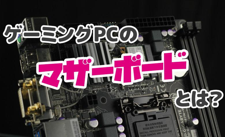 ゲーミングPCのマザーボードとは?規格・機能の違いや選び方を紹介!