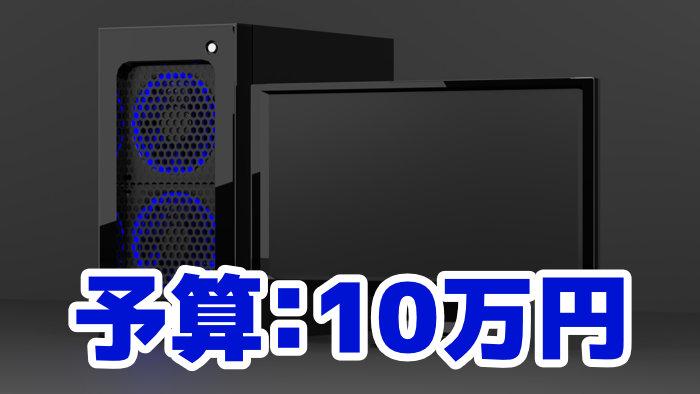 予算:10万円
