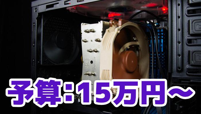 予算:15万円~