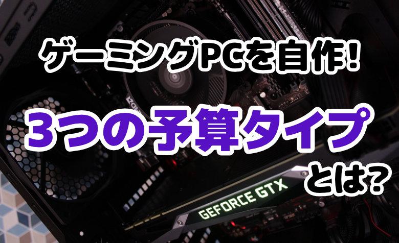 ゲーミングPCを自作する予算はいくら?5~10万円でも作れるか解説!