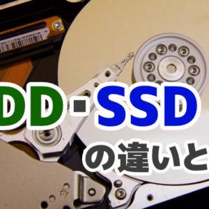 HDD・SSDの違いとは?メリット・デメリットと使い分けについて解説!