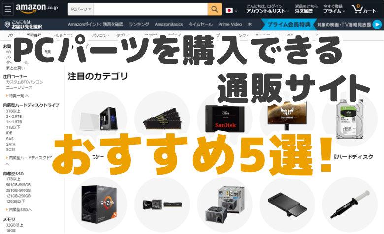 パソコンのパーツを購入できる通販サイトおすすめ5選!その特徴とは?