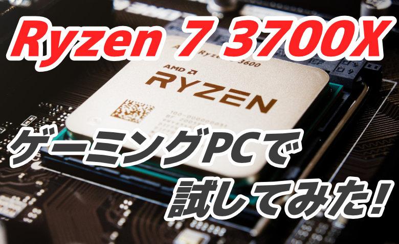 Ryzenはゲームにも使える?Ryzen 7 3700XをゲーミングPCで試してみた!
