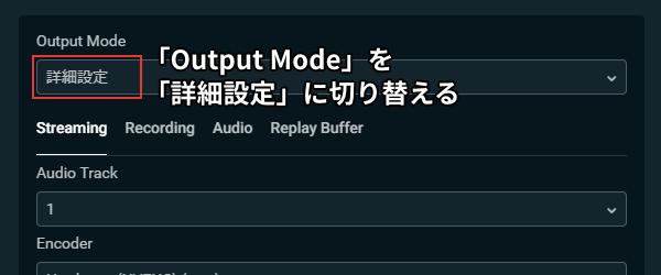 「Output Mode」を「詳細設定」に切り替える