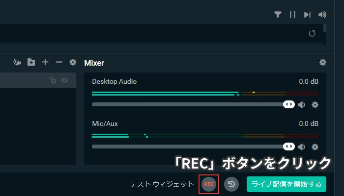 「REC」ボタンをクリック
