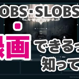 OBS・SLOBSでゲーム画面を録画する方法とは?【実況動画に便利!】