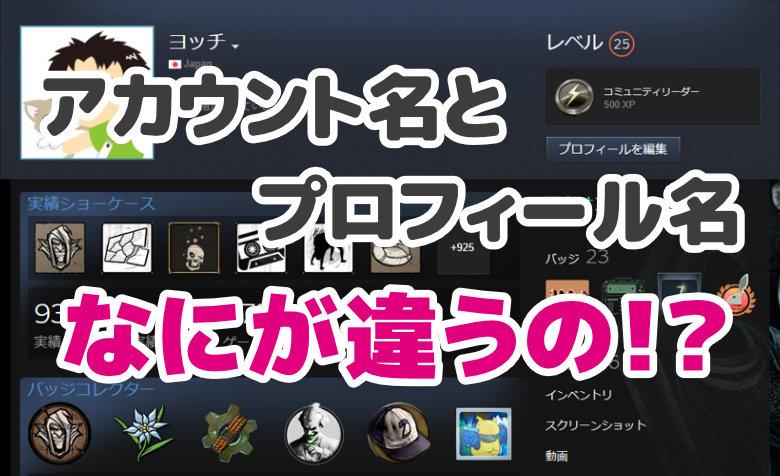 Steamのアカウント名・プロフィール名の違いとは?変更する方法も紹介!