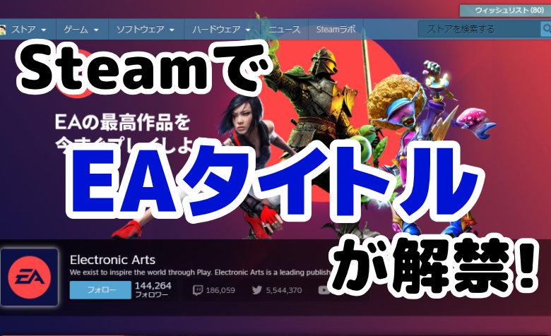 SteamでEAタイトルが解禁!ついにOriginなしでプレイできる!