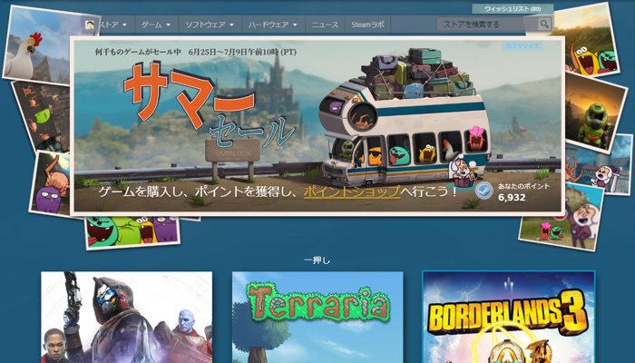 【Steam】サマーセール2020