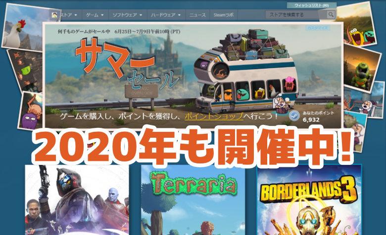 【Steam】サマーセール2020開催中!セール価格からさらに割引もあり!