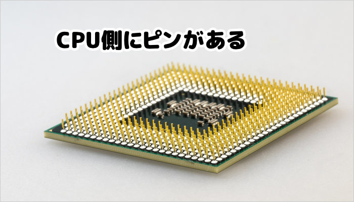 CPU側にピンがある