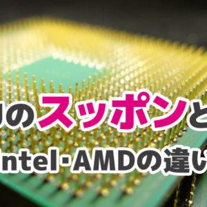 CPUのスッポンとは?Intel・AMDで対策が必要なのは?【初心者向け】