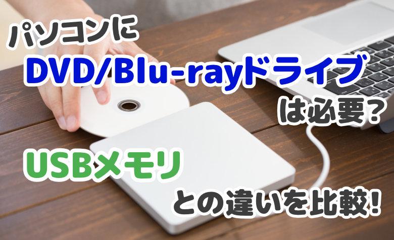 パソコンにDVD/Blu-rayドライブは必要?USBメディアとの違いを比較!