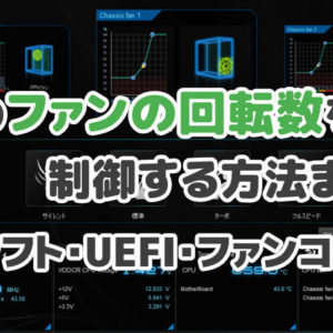 ファンの回転数を制御する方法まとめ【ソフト・UEFI・ファンコン】