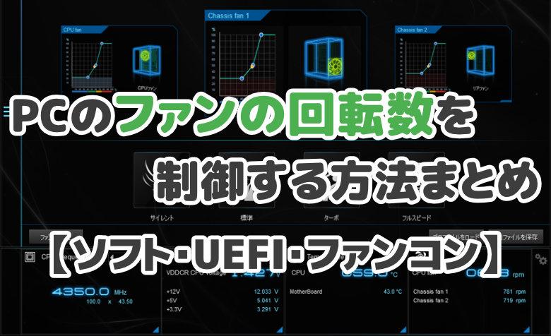 PCのファンの回転数を制御する方法まとめ【ソフト・UEFI・ファンコン】