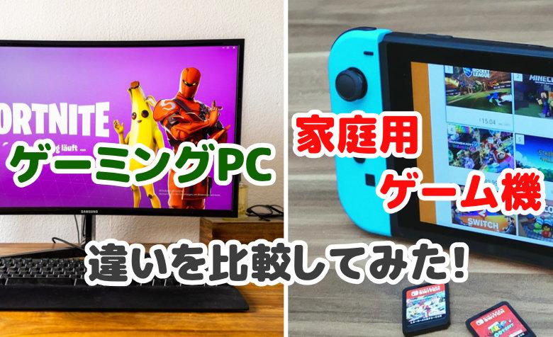 ゲーミングPCと家庭用ゲーム機はどっちがおすすめ?違いを比較してみた!