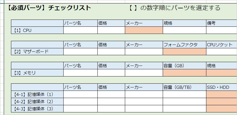PCプラン作成シート
