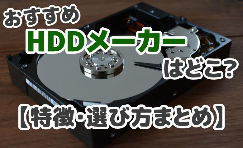 おすすめのHDDメーカーはどこ?3大メーカーの特徴・選び方まとめ