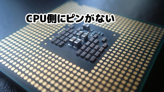 CPU側にピンがない