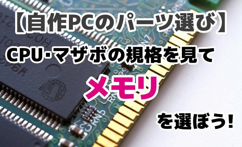 【自作PCのパーツ選び】CPU・マザーボードの規格を見てメモリを選ぼう!