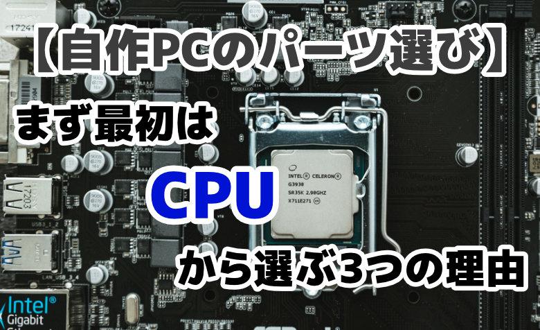 自作PCのパーツ選びはCPUから始めよう!その3つの理由とは?