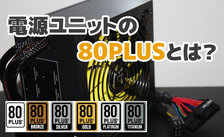 電源ユニットの80PLUSとは?ランク別の違い・変換効率・電気代について