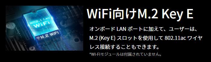 M.2 Wi-Fiスロット