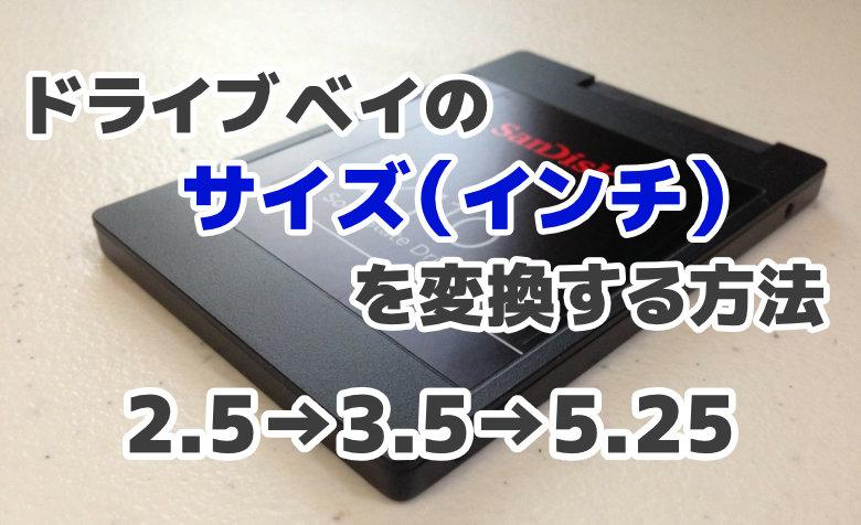 ドライブベイのサイズ(インチ)を変換する方法【2.5→3.5→5.25】