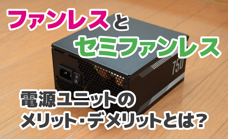 【ファンレス・セミファンレス】電源ユニットのメリット・デメリット
