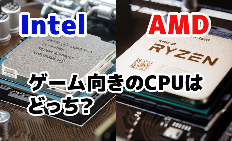 【2020年8月版】ゲームにおすすめのCPUはIntel・AMDどっち?