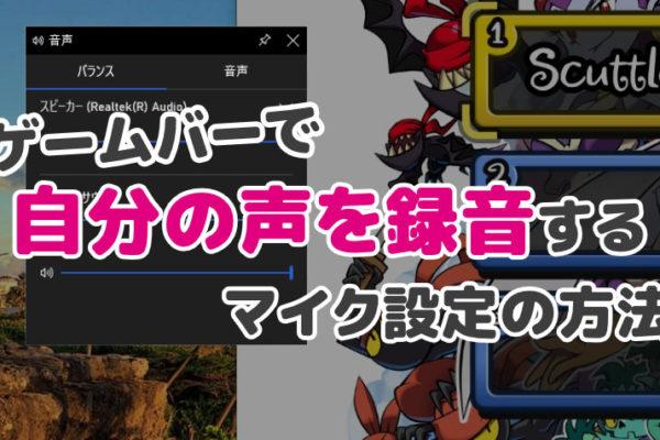【画像あり】ゲームバーで自分の声を録音するマイク設定の方法
