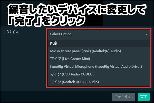 録音したいデバイスに変更して「完了」をクリック