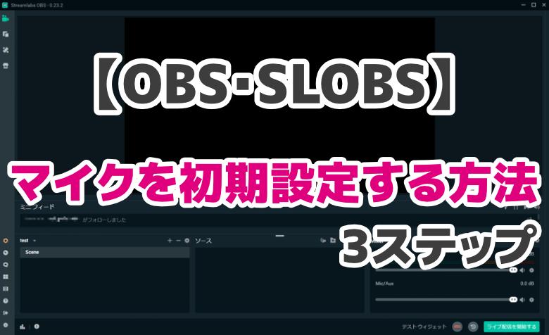 【OBS】マイクを初期設定する方法3ステップ – 自分の声を録音しよう!
