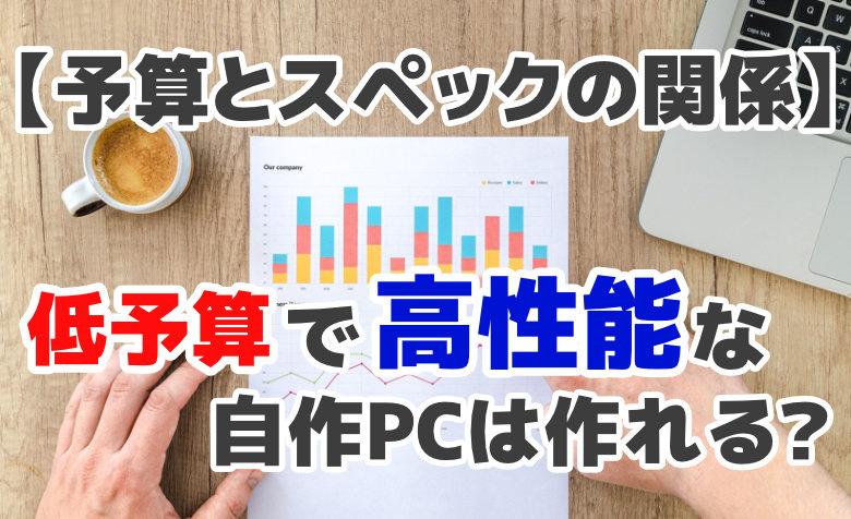 低予算で高性能な自作PCは作れる?予算とスペックの関係を解説!