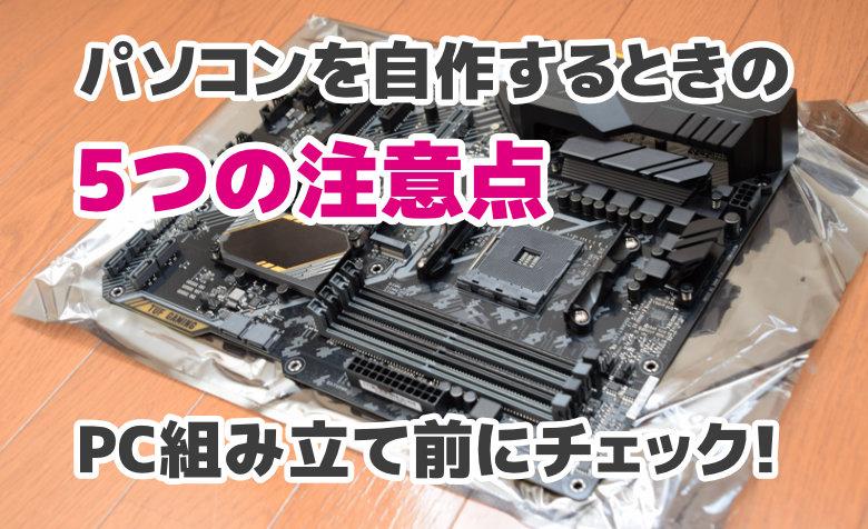 パソコンを自作するときの【5つの注意点】PC組み立て前にチェック!