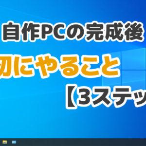 自作PCの完成後に最初にやること【3ステップ】使い始める準備をしよう!