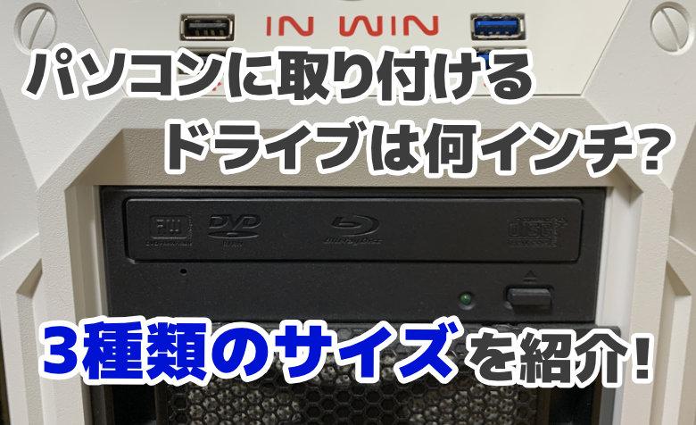 パソコンに取り付けるドライブは何インチ?3種類のサイズを紹介!