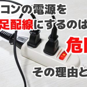 パソコンの電源をタコ足配線にするのは危険!その理由とは?
