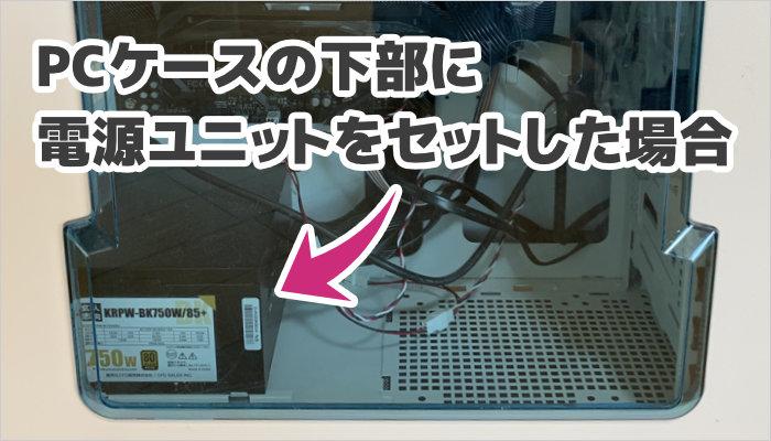 PCケースの下部に電源ユニットを設置