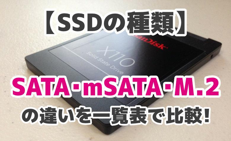 【SSDの種類】SATA・mSATA・M.2の違いを一覧表でまとめて比較!