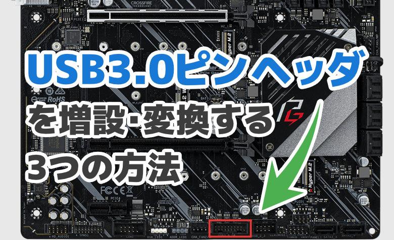 マザーボードのUSB3.0ピンヘッダ(20ピン)を増設・変換する3つの方法