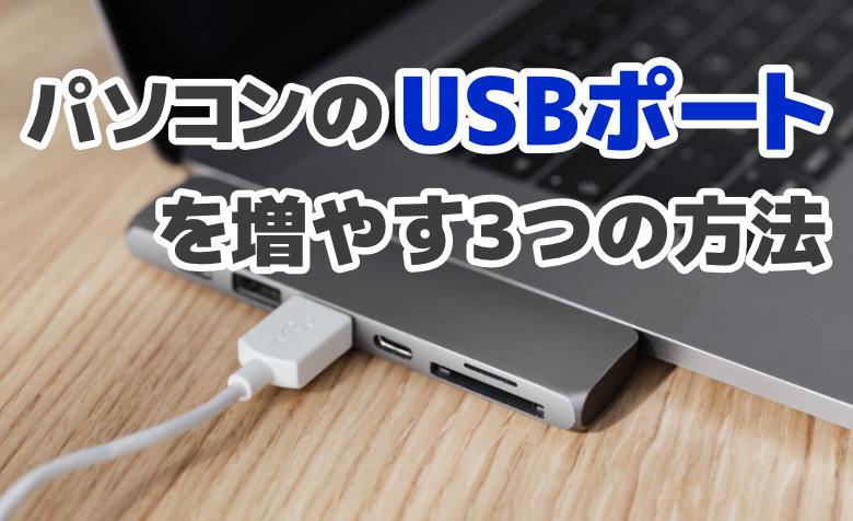 パソコンのUSB差し込み口を増やす3つの方法【USBポートの増設】