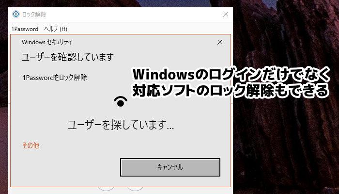Windowsのログインだけでなく、対応ソフトのロック解除もできる