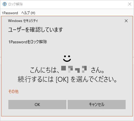 Windows Hello ログイン