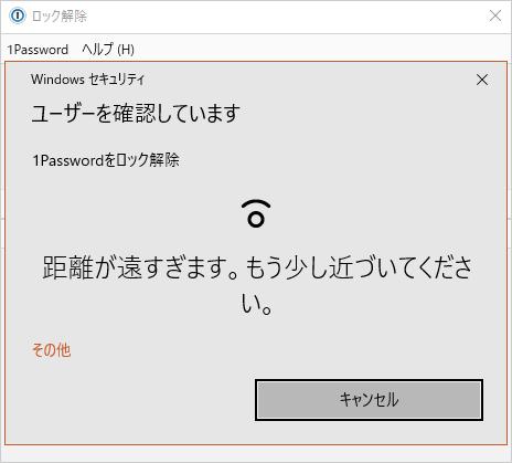 Windows Hello 距離が遠い