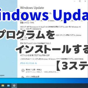 【Windows Update】更新プログラムをインストールする方法3ステップ