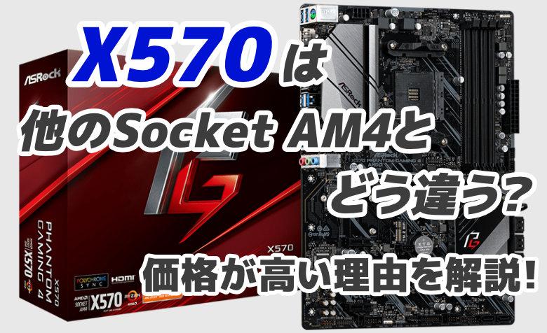 X570は他のSocket AM4マザーボードとどう違う?価格が高い理由を解説!