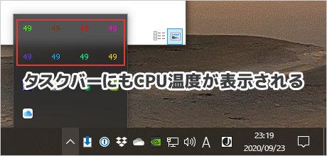 タスクバーにもCPU温度が表示される