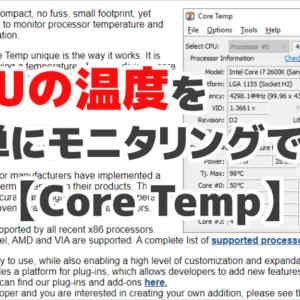CPUの温度を簡単にモニタリングできるフリーソフト【Core Temp】