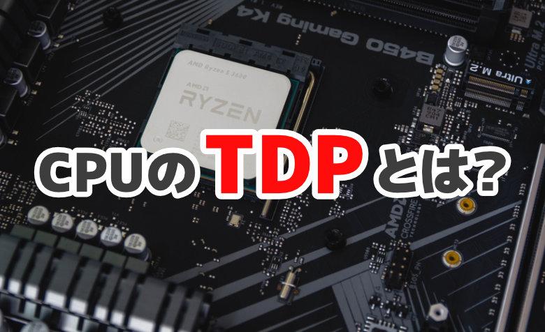 CPUのTDPとは?性能・消費電力の関係からクーラーの選び方まで紹介!